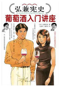 Kenshi hirokane: An introduction to tasting wine for beginners