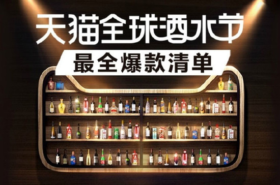 Image: Alibaba wine and spirits sales festival