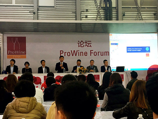 Image: The forum on branding, ProWine China 2016. Image credit Li Demei