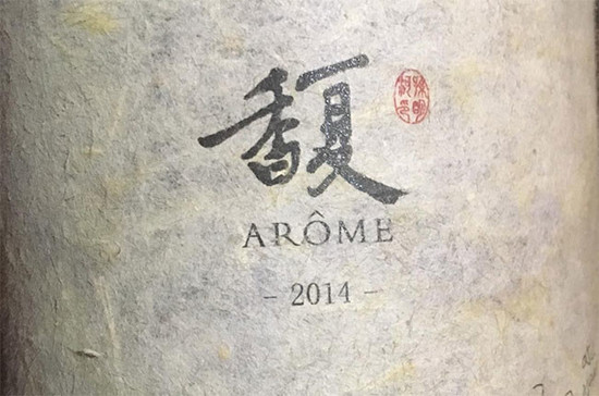 Arôme, a biodynamically farmed Ningxia wine made from Cabernet Sauvignon and Merlot. Credit: Jane Anson