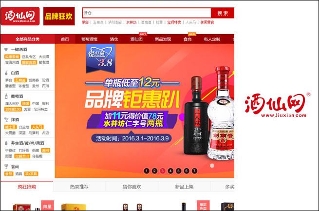 Chinese online liquor retailer Jiuxian set to boost imported wine business