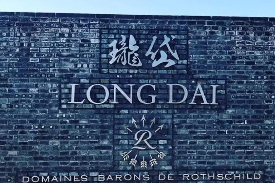 Lafite in China: the road to Long Dai