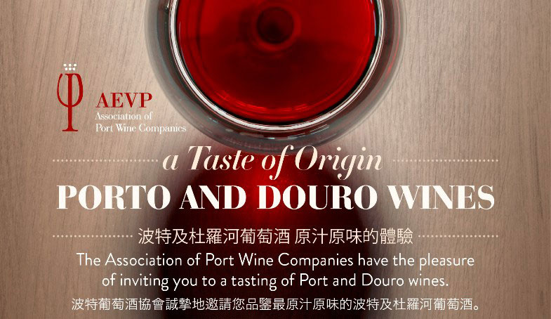 A Taste of Origin - Porto and Douro wines in Macau