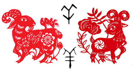 The Year of 'Yang' in the lunar calendar