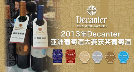 Decanter partners with Amazon China to promote award-winning wineries