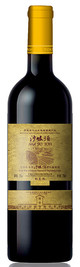 Domaine Shapotou Ningxiahong, Chateau Oak Cask Cabernet Gernischt, Helan Mountain East, Ningxia, China 2015
